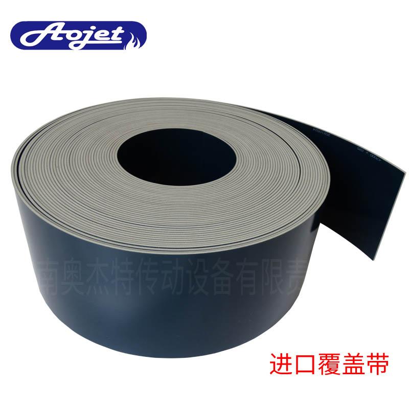 工业皮带覆盖密封输送带